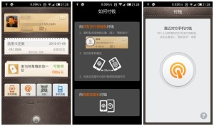 ali-wallet the eWallet of Alibaba